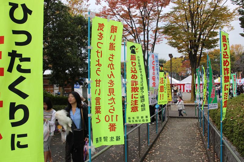産業祭・リサイクルフェアが開催